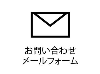 お問い合わせメールフォーム